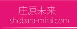 庄原市観光協会 | 政野ふとし公式サイト